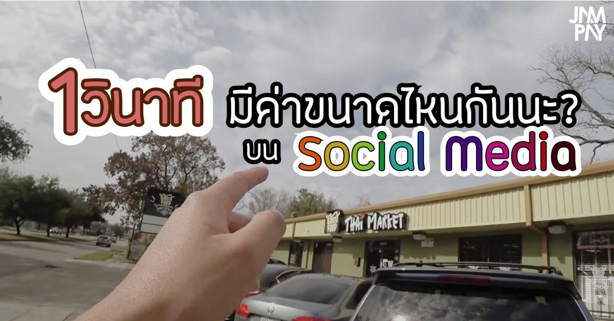 Social Media Marketing – 1 วินาทีมีค่าขนาดไหนกันนะ?