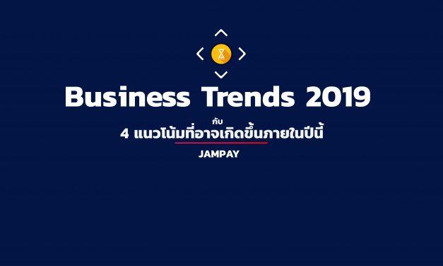 Business Trends 2019 กับ 4 แนวโน้มที่อาจเกิดขึ้นภายในปีนี้