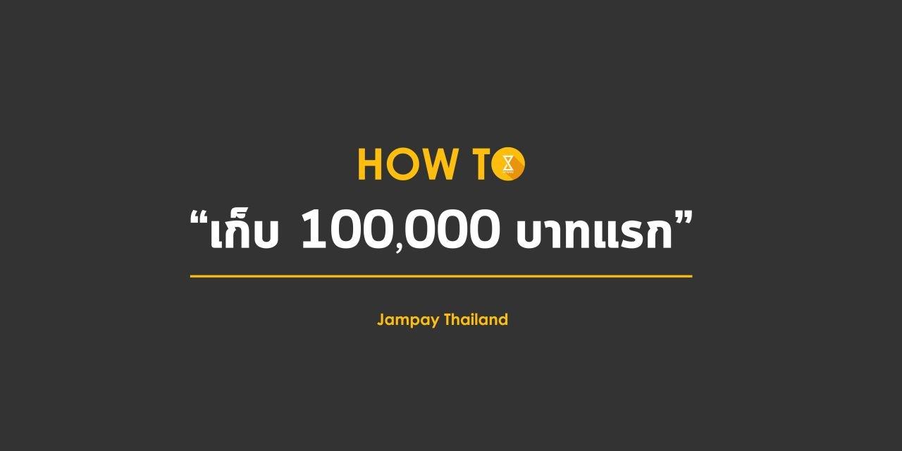 เก็บเงินแสนแรก 100,000 ++ (HOW TO)