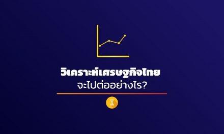 วิเคราะห์เศรษฐกิจไทย .. จะไปต่ออย่างไร?