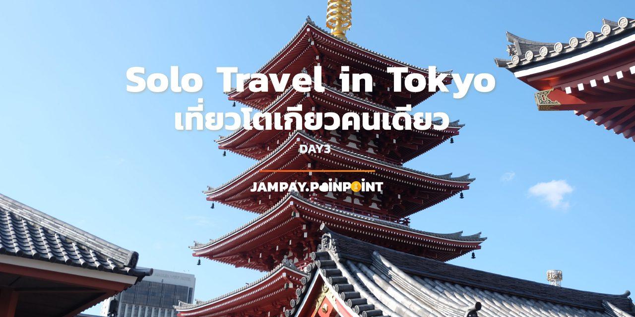 Solo Travel in Tokyo เที่ยวโตเกียวคนเดียว DAY3 | Jampay Pain-Point