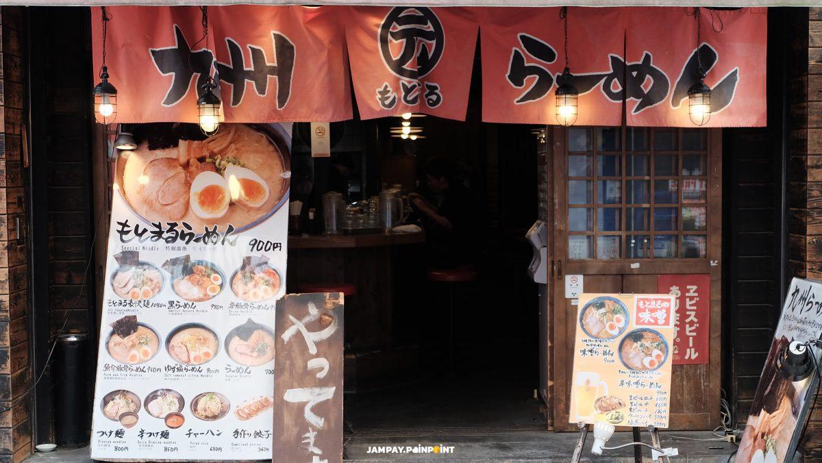 ร้านอาหารญี่ปุ่น, Ameyoko Plaza, Ameyoko Plaza Ueno, Ameyoko Plaza Shopping Mall, Ueno Station,