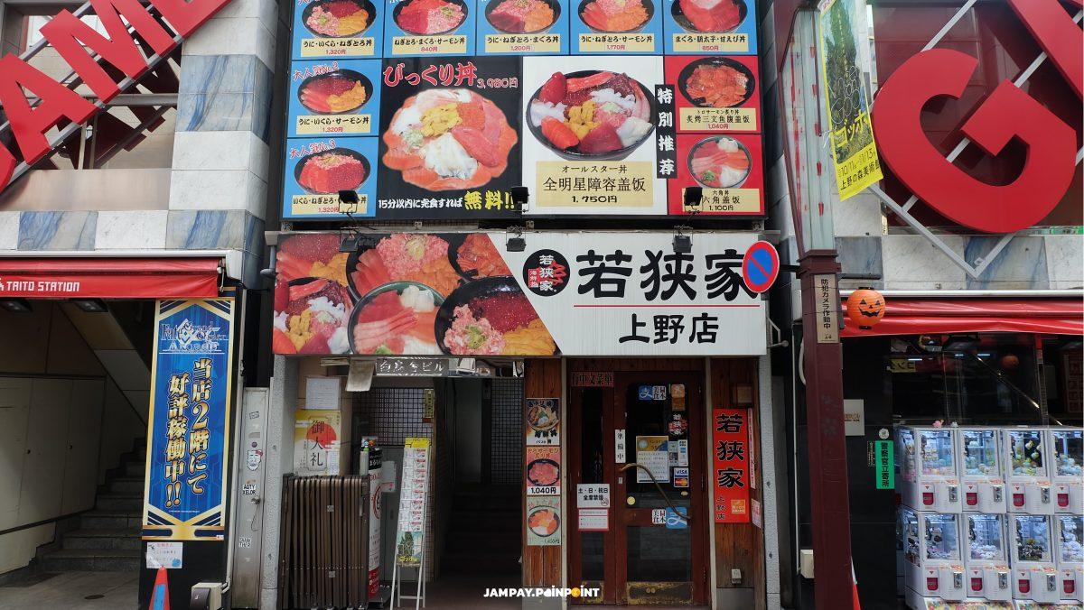 Game Ueno, gachapon japan, Ameyoko Plaza, Ameyoko Plaza Ueno, Ameyoko Plaza Shopping Mall, Ueno Station,