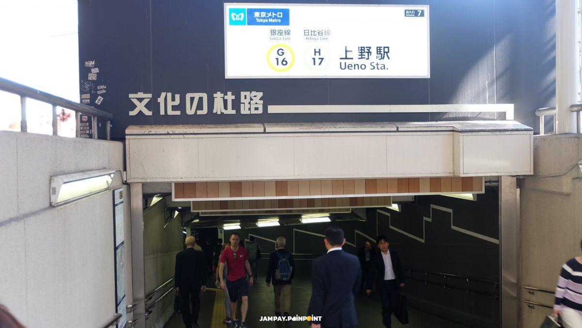 ๊Ginza Line, Ginza Line Tokyo Metro, รถไฟใต้ดิน ญี่ปุ่น,Ueno Station, สถานีรถไฟ อูเอโนะ, อูเอโนะ, JR Ueno Station, Ueno Park, Ueno Japan, Ameyoko Plaza, Ameyoko Plaza Ueno, Ameyoko Plaza Shopping Mall, Ueno Station,
