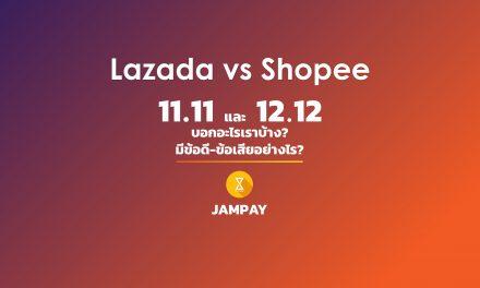 Lazada vs Shopee ศึก 11.11 และ 12.12 บอกอะไรเรา? มีข้อดีข้อเสียอย่างไร?