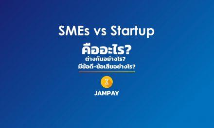 SMEs vs Startup ต่างกันอย่างไร? คือ อะไร? มีข้อดี-ข้อเสียอย่างไร?