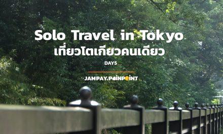 Solo Travel in Tokyo เที่ยวโตเกียวคนเดียว DAY5 | Jampay Pain-Point
