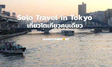 Solo Travel in Tokyo เที่ยวโตเกียวคนเดียว DAY7 | Jampay Pain-Point