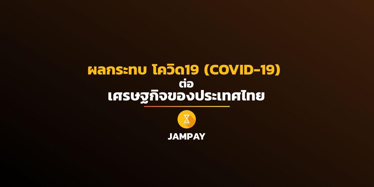 ผลกระทบ โควิด19 (COVID-19) ต่อเศรษฐกิจของประเทศไทย